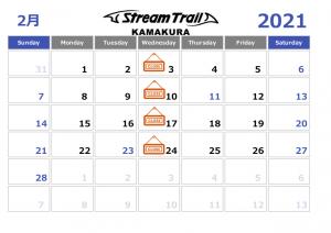 2月の営業スケジュール